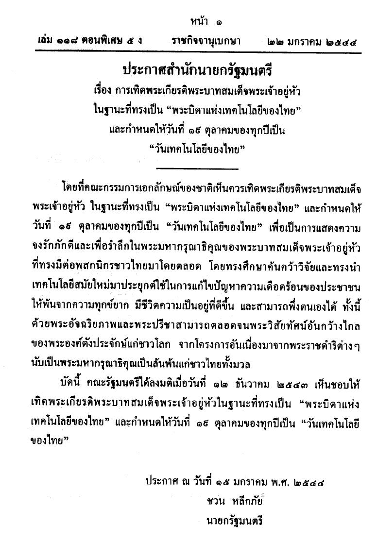 พระบิดาแห่งเทคโนโลยีของไทย