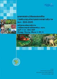 ยุทธศาสตร์งานวิจัยของประเทศไทย การพัฒนาคุณค่าความหลากหลายทางชีวภาพ (พ.ศ. 2555-2559) และโปรแกรมทรัพยากรชีวภาพ