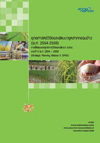ยุทธศาสตร์วิจัยและพัฒนาอุตสาหกรรมข้าว (พ.ศ. 2554-2559)