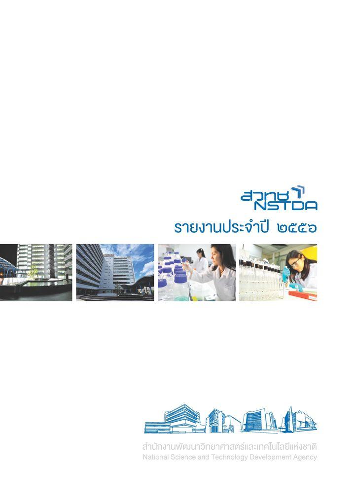 annual-report-nstda2556