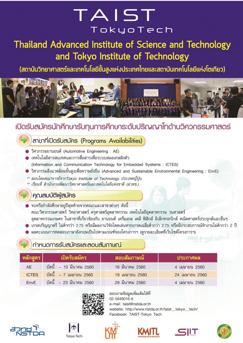 สวทช  เปิดรับสมัครนักศึกษารับทุน TAIST-Tokyo Tech - National Science