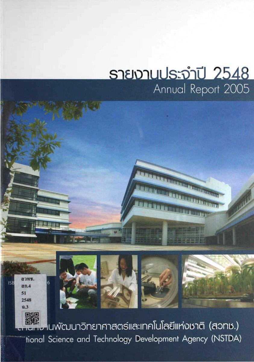 รายงานประจำปี 2548