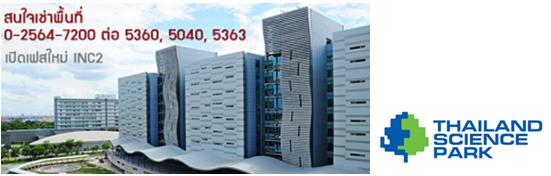 บริการพื้นที่เช่าเพื่อทำวิจัยและพัฒนา ในอุทยานวิทยาศาสตร์ประเทศไทย