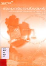 มาตรฐานการรักษาความมั่นคงปลอดภัยในการประกอบธุรกรรมทางอิเล็กทรอนิกส์ประจำปี 2550