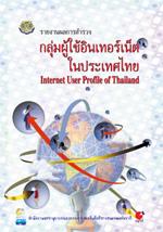 รายงานผลการสำรวจกลุ่มผู้ใช้อินเทร์เน็ตในประเทศไทย ปี 2542