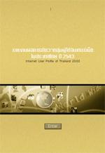 รายงานผลการสำรวจกลุ่มผู้ใช้อินเทร์เน็ตในประเทศไทย ปี 2543
