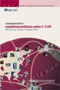 รายงานผลการสำรวจกลุ่มผู้ใช้อินเทอร์เน็ตในประเทศไทย ปี 2546