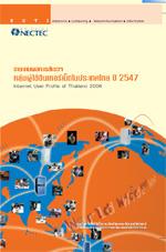 รายงานผลการสำรวจกลุ่มผู้ใช้อินเทอร์เน็ตในประเทศไทย ปี 2548