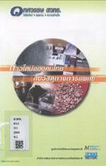 ก้าวใหม่ของคนไทยกับวัสดุทางการแพทย์