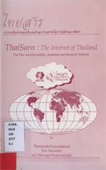 ไทยสาร ระบบเครือข่ายคอมพิวเตอร์และข่าวสารเพื่อการวิจัยและพัฒนา