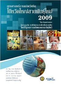 production-pandemic-influenza