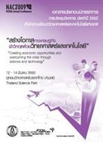เอกสารประกอบการประชุมวิชาการประจำปี สวทช. 2552