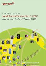 รายงานผลการสำรวจกลุ่มผู้ใช้อินเทอร์เน็ตประเทศไทย ปี 2551