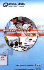 ชุดตรวจวินิจฉัยโรคฝีมือคนไทย