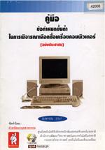 คู่มือข้อกำหนดขั้นต่ำในการพิจารณาเลือกซื้อเครื่องคอมพิวเตอร์