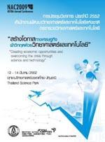 รายละเอียดการประชุมวิชาการประจำปี สวทช. 2552