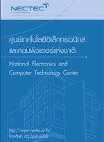 สรุปผลงานวิจัยพัฒนา NECTEC