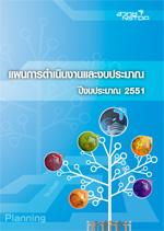 แผนการดำเนินงานฯ สวทช. 2551