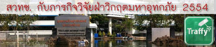 สวทช. กับภารกิจวิจัยฝ่าวิกฤตมหาอุทกภัย 2554