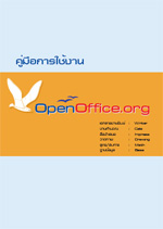 คู่มือการใช้งาน OpenOffice.org V.2.0