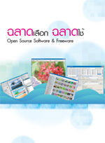 Open Source Software & Freeware
