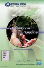 เทคโนโลยีชีวภาพกับกุ้งไทย ตอนที่ 1
