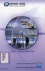 เทคโนโลยีชีวภาพกับกุ้งไทย ตอนที่ 2