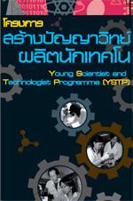 โครงการสร้างปัญญาวิทย์ผลิตนักเทคโน