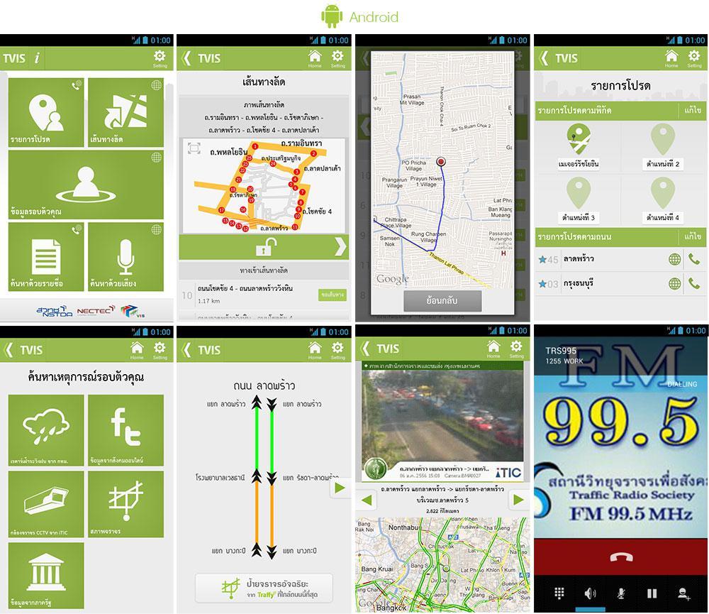 ภาพ TVIS บน Smart phone   (ที่มา: http://www.tvis.in.th/home/mobileapp.php)