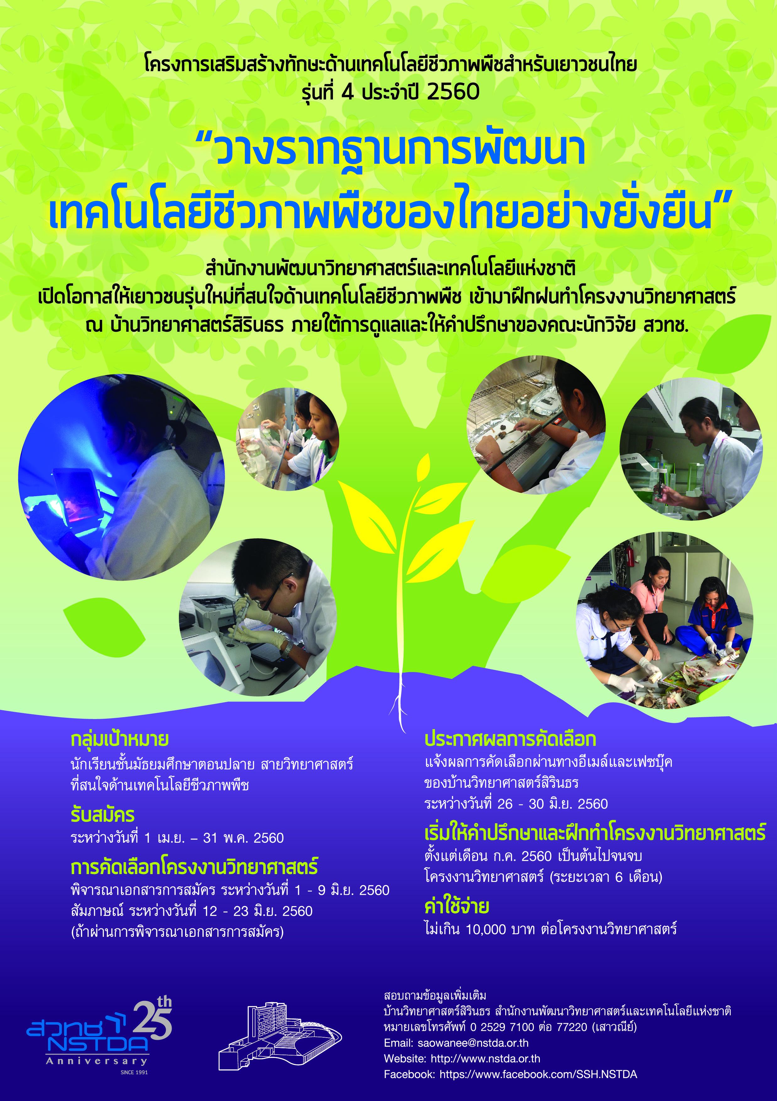 โครงการเสริมสร้างทักษะด้านเทคโนโลยีชีวภาพพืชสำหรับเยาวชนไทย รุ่นที่ 4 ประจำปี 2560