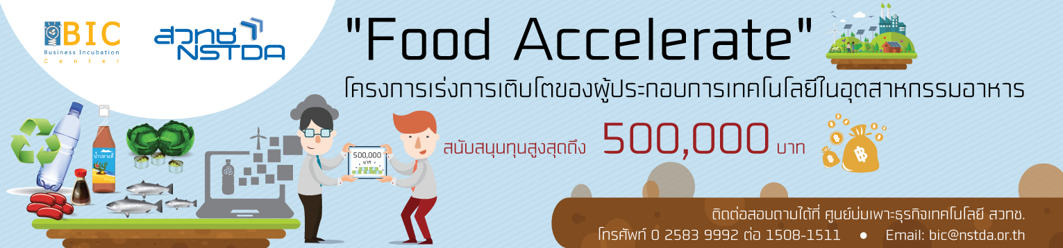 Banner-Food-Accelerate