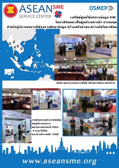 สสว. เชิญชวน SME ไทย ใช้บริการเว็ปไซต์ ASEAN SME เพื่อเพิ่มโอกาสในการรุกตลาด AEC
