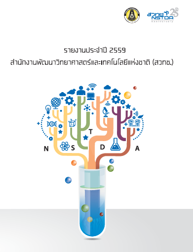 NSTDA Annual Report 201ุ6 Cover