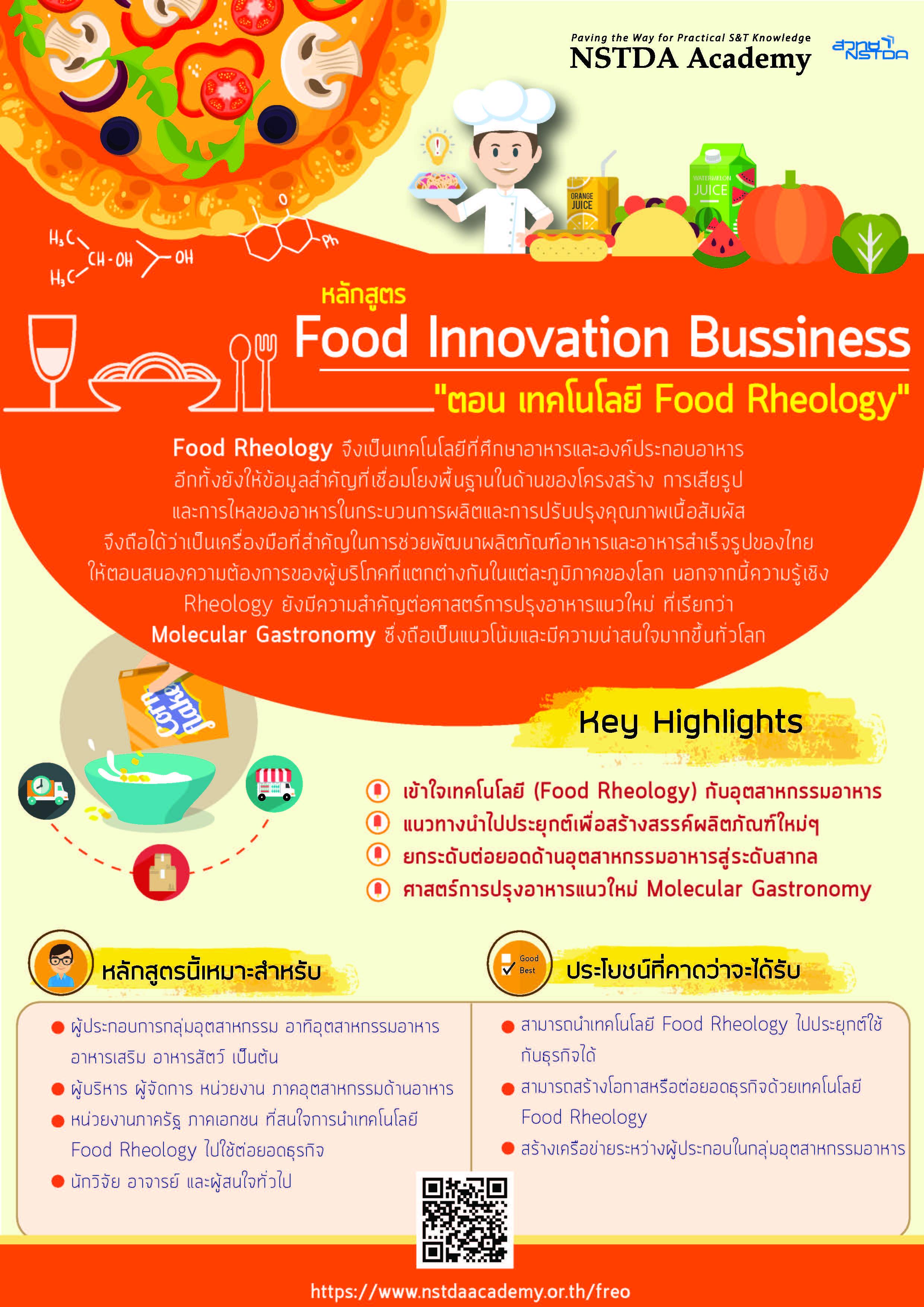 """หลักสูตร Food Innovation Business """"ตอน เทคโนโลยี Food Rheology"""""""