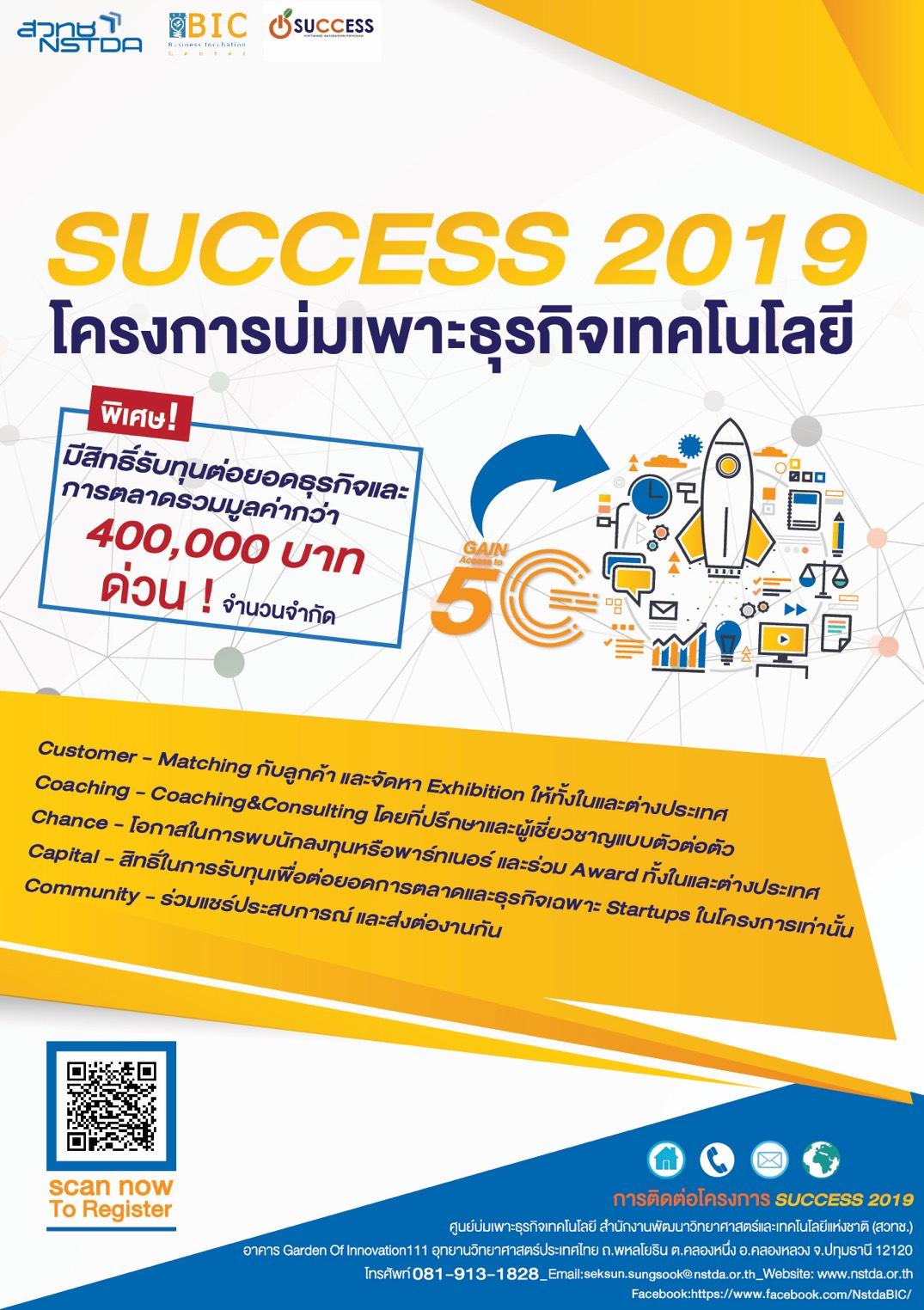 SUCCESS 2019