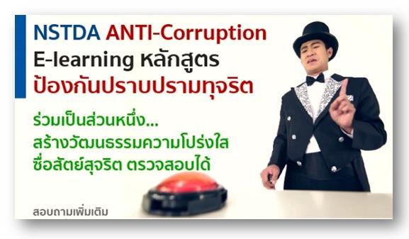 nstda-anti-corruption-elearning-01