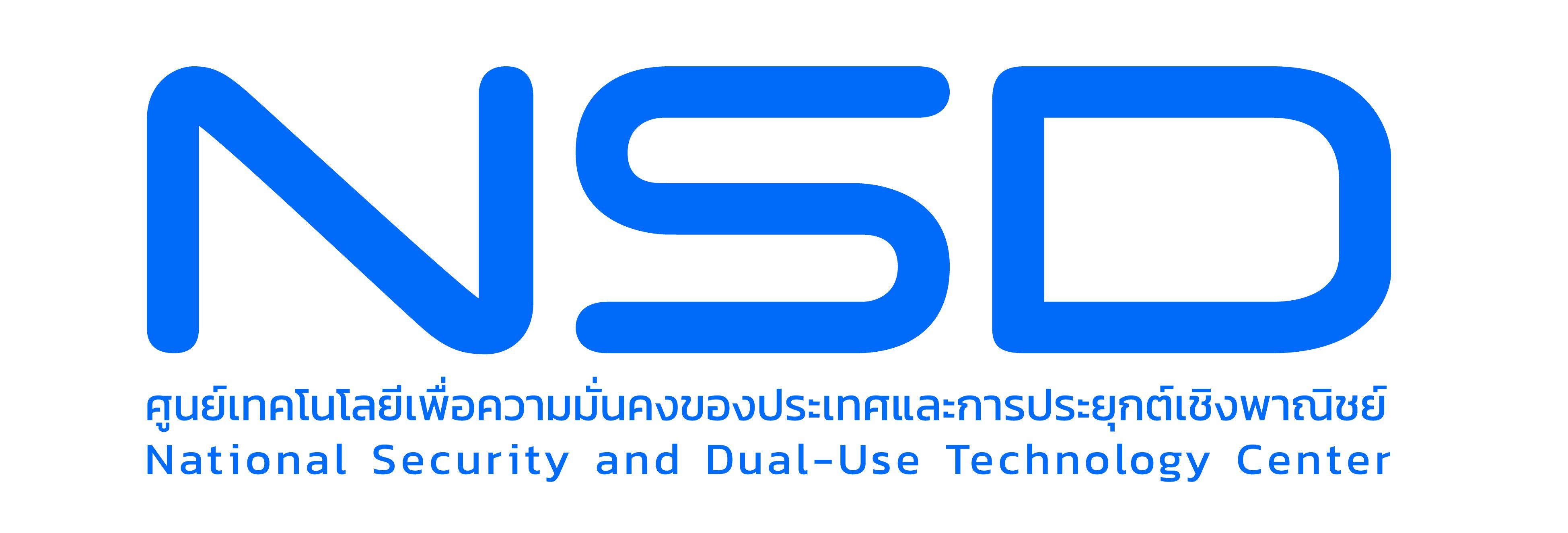 ตราโลโก้ ศูนย์เทคโนโลยีเพื่อความมั่นคงของประเทศและการประยุกต์เชิงพาณิชย์ (Logo of National Security and Dual-Use Technology Center: NSD)