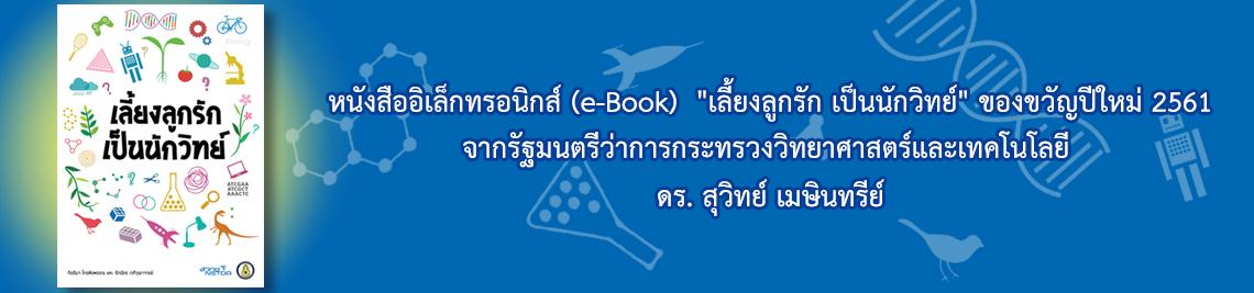 หนังสืออิเล็กทรอนิกส์ e-Book เลี้ยงลูกรักเป็นนักวิทย์ ของขวัญปีใหม่ 2561 จาก กระทรวงวิทยาศาสตร์และเทคโนโลยี