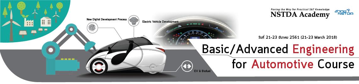 หลักสูตร Basic/Advanced Engineering for Automotive Course
