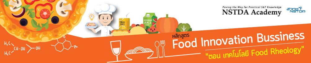 หลักสูตร Food Innovation Business