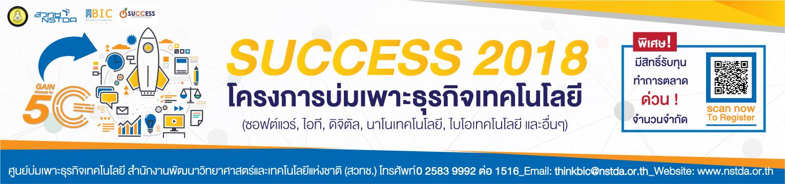 SUCCESS 2018