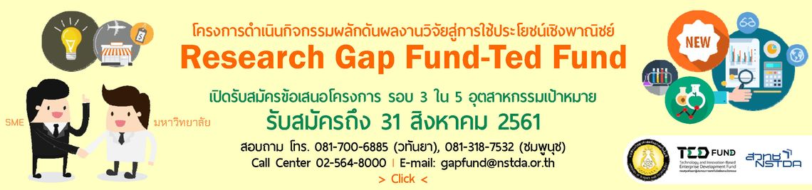 Research Gap Fund-TED Fund