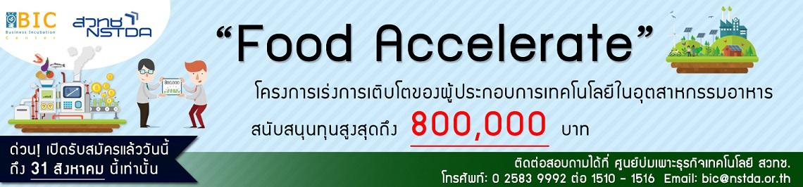 Food Accelerate