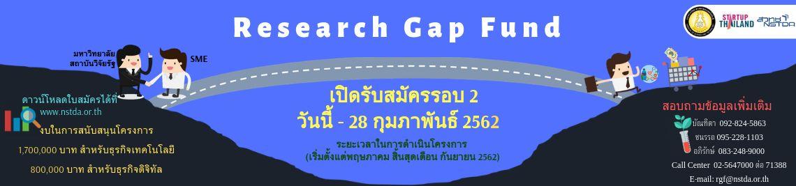 Research Gap Fund ปีงบ 2562 รอบ 2