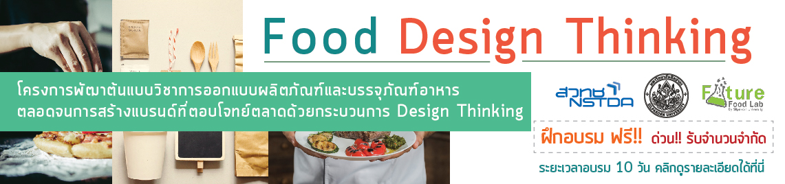 Food Design Thinking