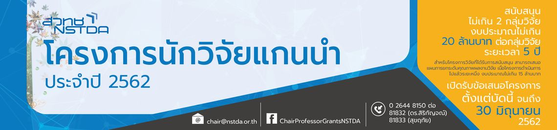 ChairProfessor