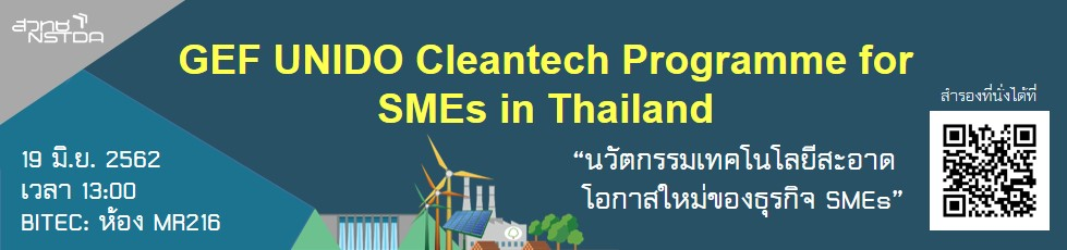 seminar and introduction of GEF UNIDO Cleantech Programme for SMEs in Thailand