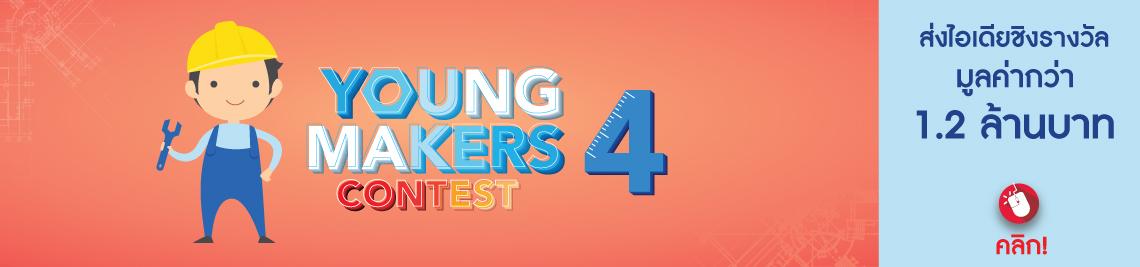 ประกวด Young Makers Contest ปีที่ 4