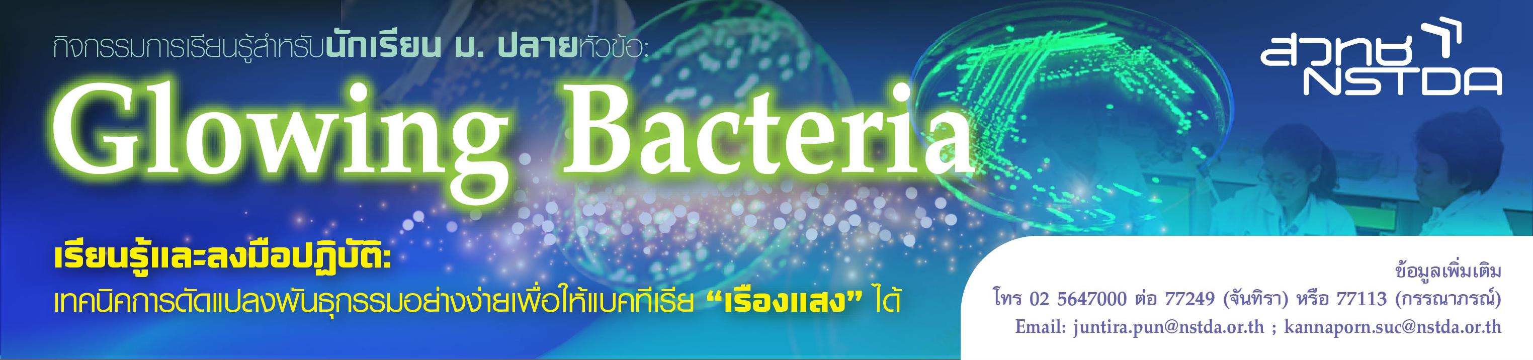 การฝึกอบรมหลักสูตรเฉพาะทางด้านจุลชีววิทยาประยุกต์สำหรับเยาวชนไทย ประจำปี 2563 หัวข้อ