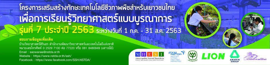 โครงการเสริมสร้างทักษะเทคโนโลยีชีวภาพพืชสำหรับเยาวชนไทย